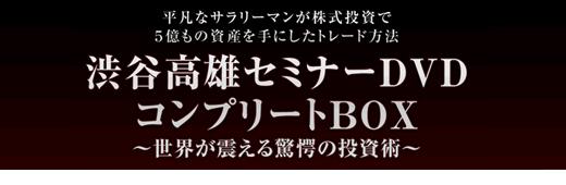渋谷高雄セミナーDVDフルコンプリートパック